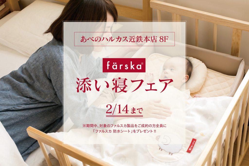 あべのハルカス近鉄本店8Fでファルスカ『添い寝フェア』開催中!