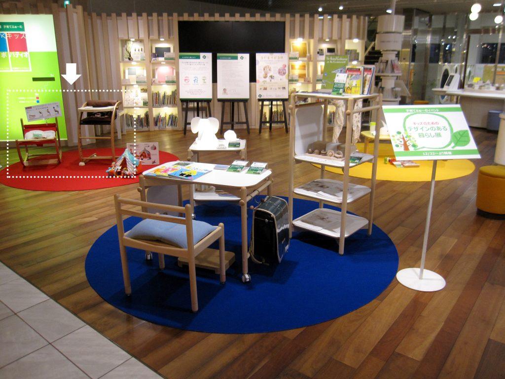 【キッズのためのデザインのある暮らし展】が開催中!