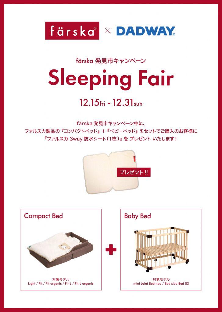 発見市キャンペーン『Sleeping Fair _ farska×DADWAY』がスタート!