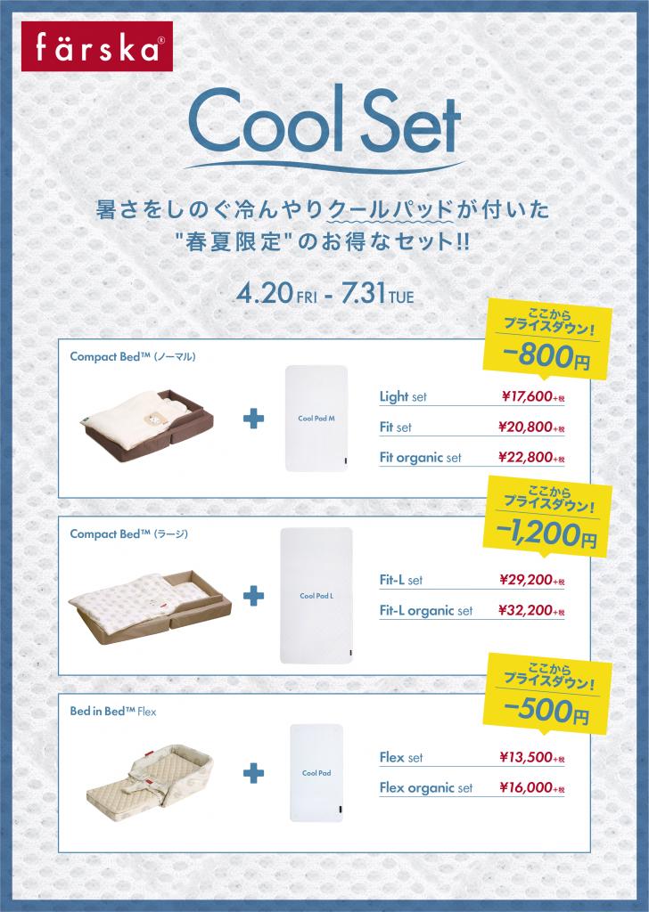 春夏限定「 COOL set 」のお知らせ!