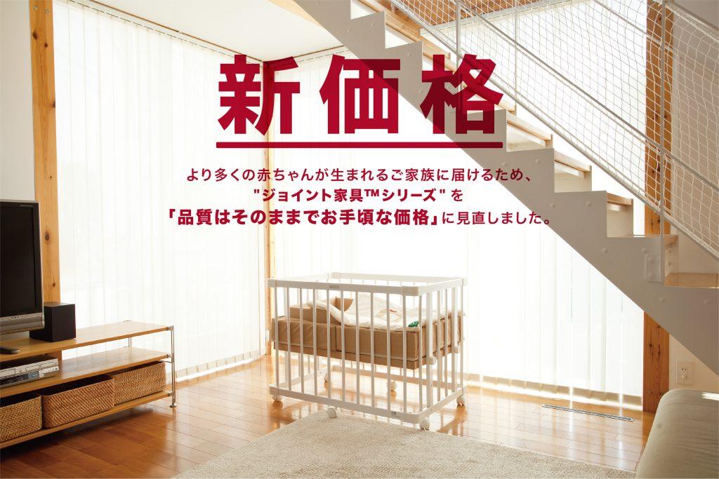 ジョイント家具シリーズ™️ 新価格のお知らせ