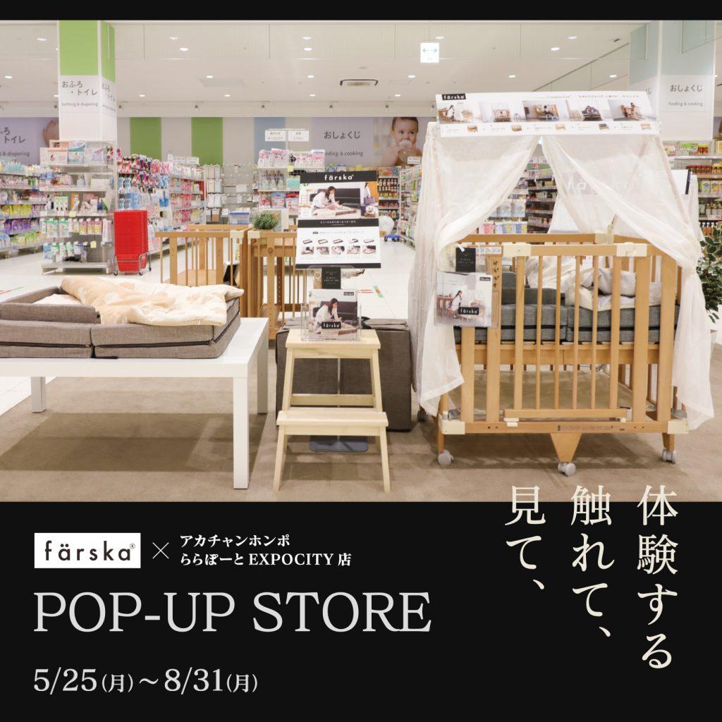 アカチャンホンポ ららぽーとEXPOCITY店(大阪)でPOP-UP STOREがスタート!