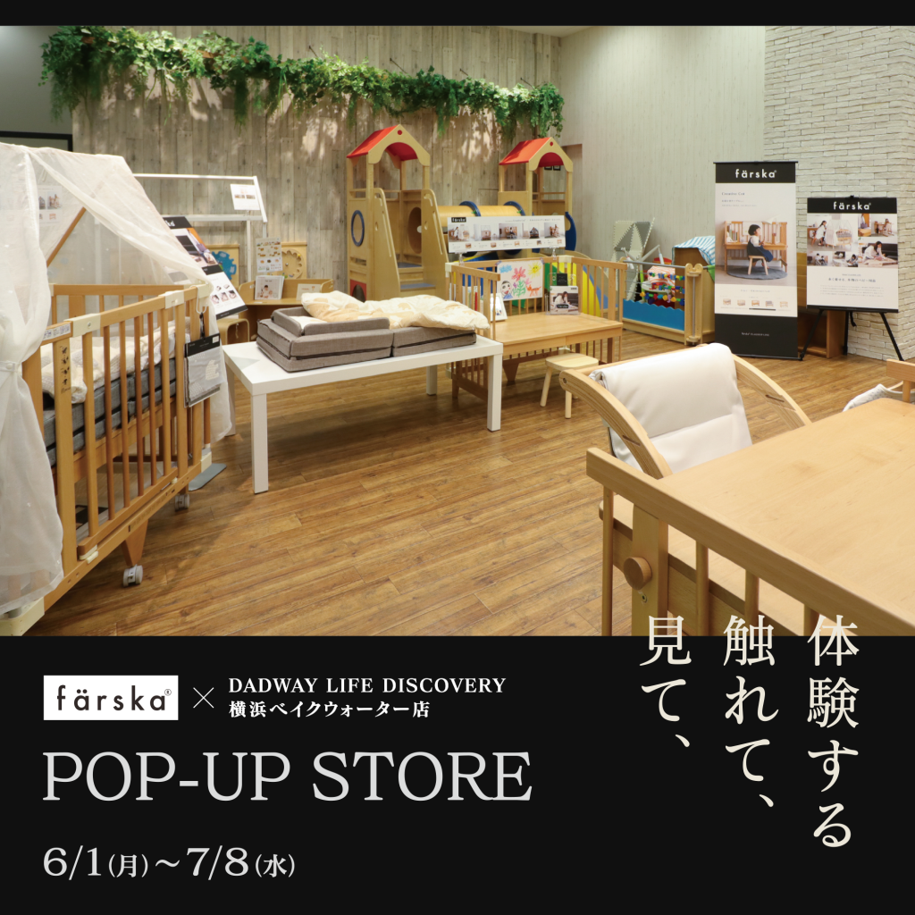 DADWAY LIFE DISCOVERY 横浜ベイクォーター店(神奈川)でPOP-UP STOREがスタート!