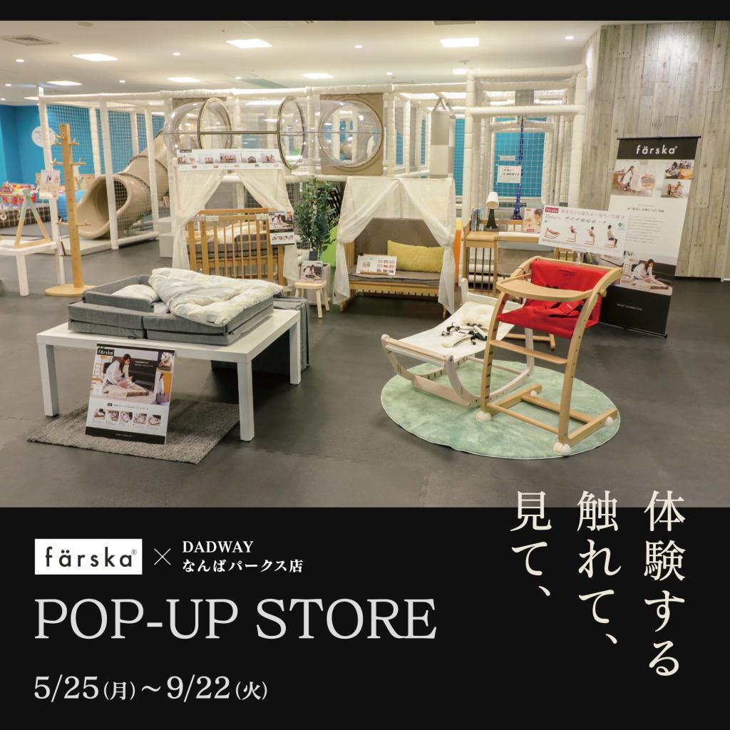 DADWAY なんばパークス店(大阪)でPOP-UP STOREがスタート!