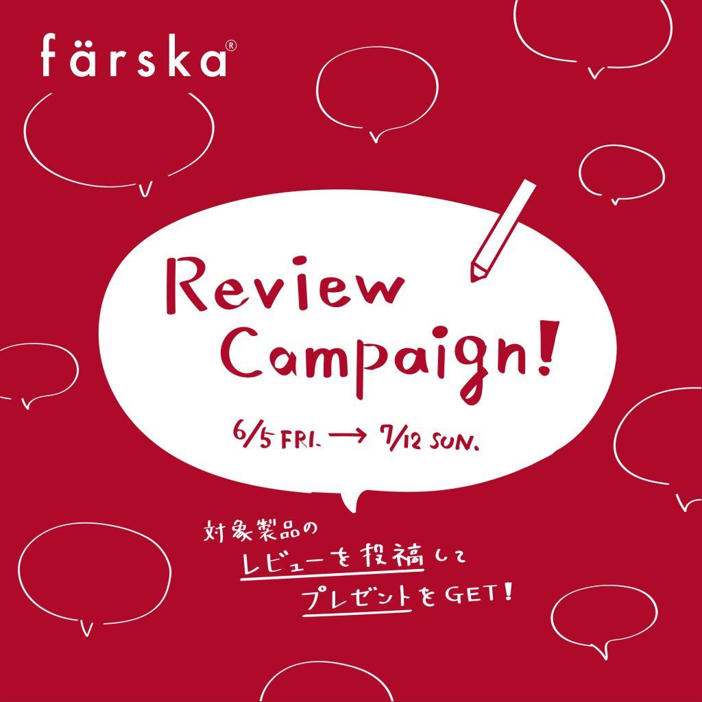 ファルスカ レビューキャンペーンがスタート!