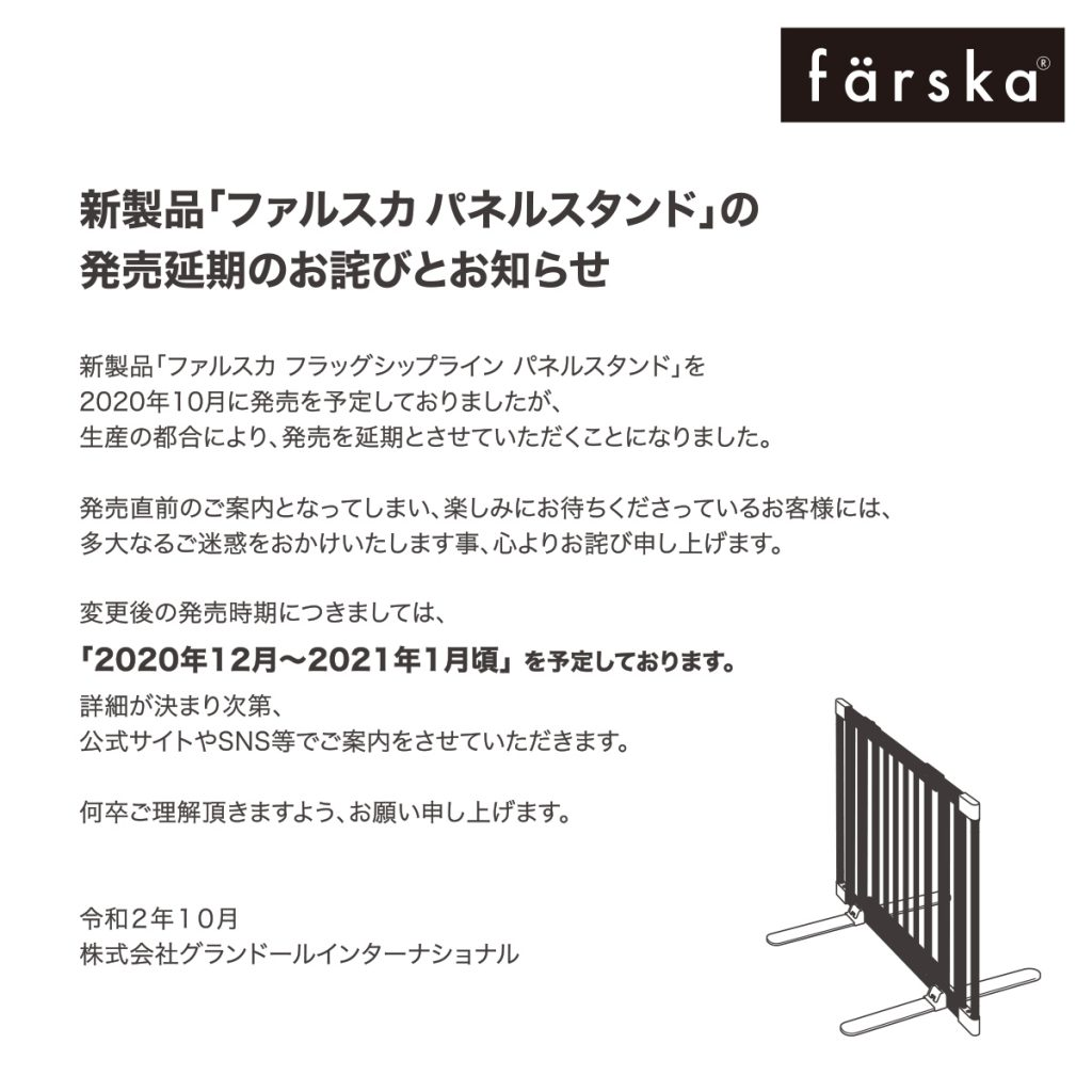 新製品「パネルスタンド」発売延期のお詫びとお知らせ